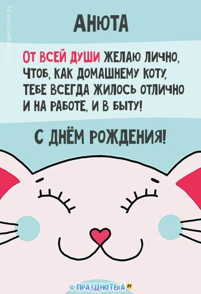 С Днём Рождения Анюта! Открытки, аудио поздравления :)
