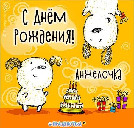 С Днём Рождения Анжелочка! Открытки, аудио поздравления :)
