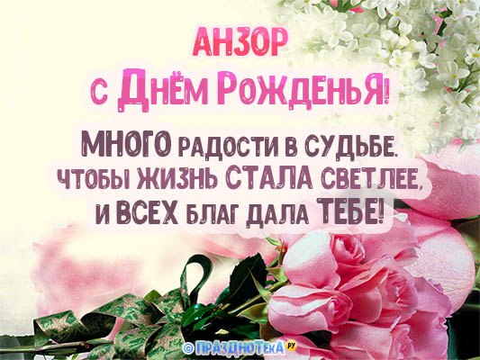С Днём Рождения Анзор! Открытки, аудио поздравления :)