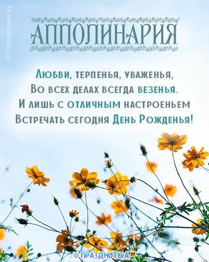С Днём Рождения Апполинария! Открытки, аудио поздравления :)