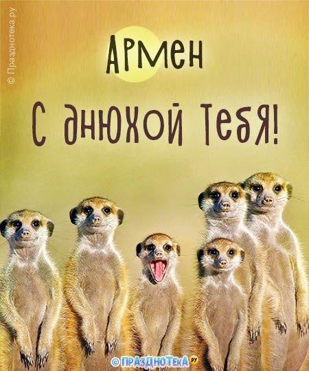 С Днём Рождения Армен! Открытки, аудио поздравления :)