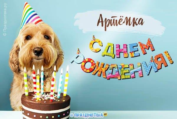 С Днём Рождения Артёмка! Открытки, аудио поздравления :)