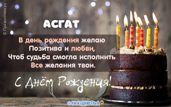 С Днём Рождения Асгат! Открытки, аудио поздравления :)