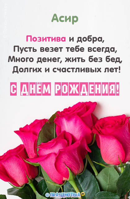 С Днём Рождения Асир! Открытки, аудио поздравления :)