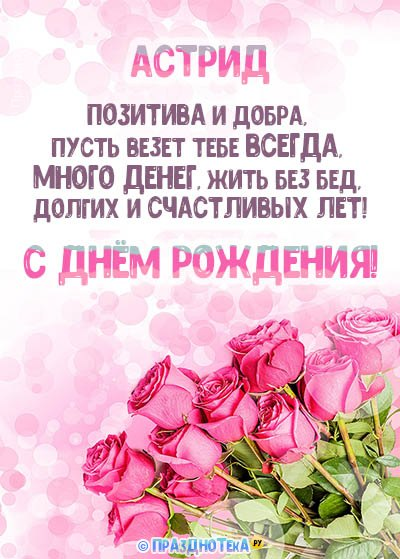 С Днём Рождения Астрид! Открытки, аудио поздравления :)