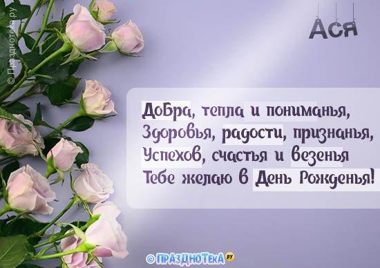 С Днём Рождения Ася! Открытки, аудио поздравления :)