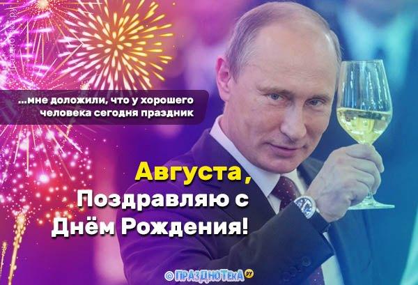 С Днём Рождения Августа! Открытки, аудио поздравления :)