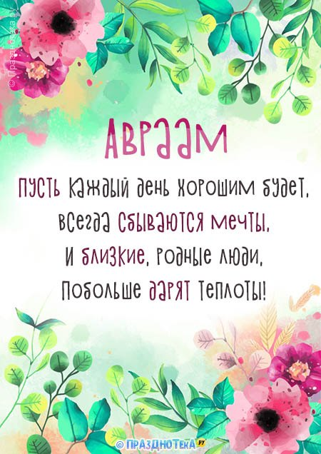 С Днём Рождения Авраам! Открытки, аудио поздравления :)