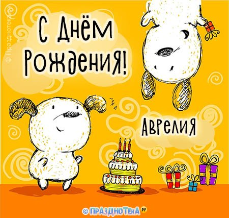 С Днём Рождения Аврелия! Открытки, аудио поздравления :)
