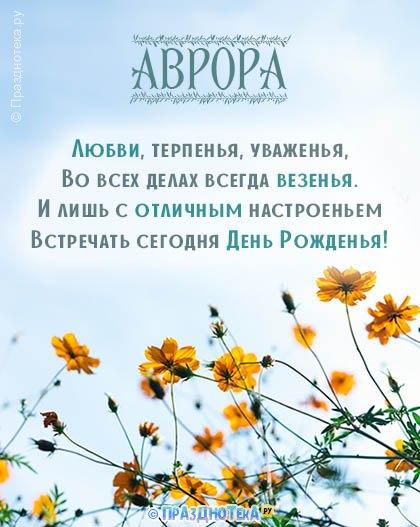 С Днём Рождения Аврора! Открытки, аудио поздравления :)