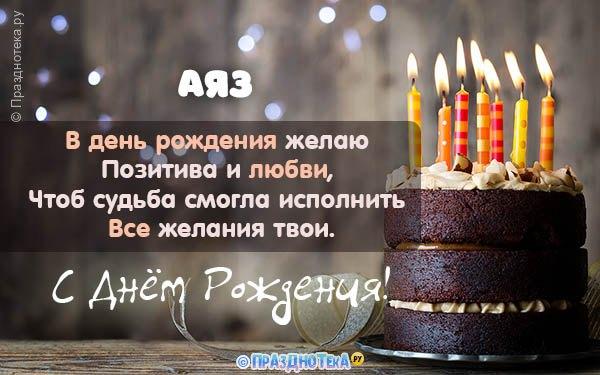 С Днём Рождения Аяз! Открытки, аудио поздравления :)