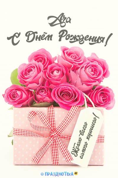С Днём Рождения Аза! Открытки, аудио поздравления :)