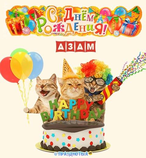 С Днём Рождения Азам! Открытки, аудио поздравления :)