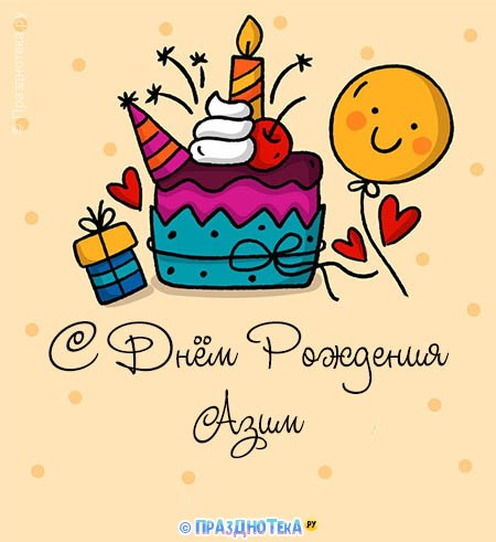 С Днём Рождения Азим! Открытки, аудио поздравления :)