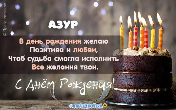 С Днём Рождения Азур! Открытки, аудио поздравления :)