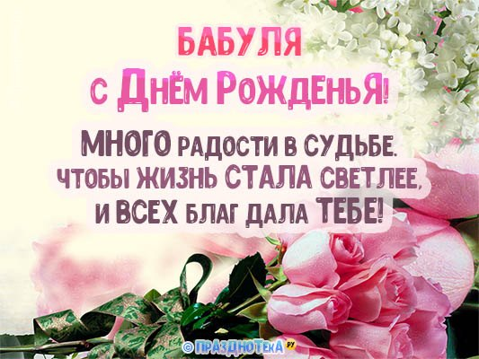 С Днём Рождения Бабуля! Открытки, аудио поздравления :)