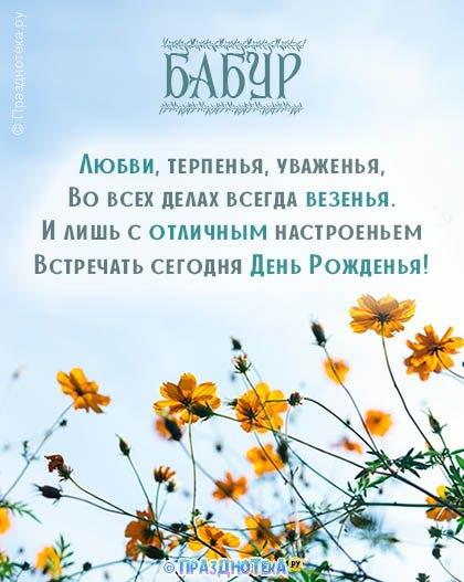 С Днём Рождения Бабур! Открытки, аудио поздравления :)