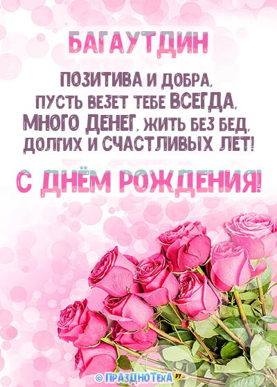 С Днём Рождения Багаутдин! Открытки, аудио поздравления :)