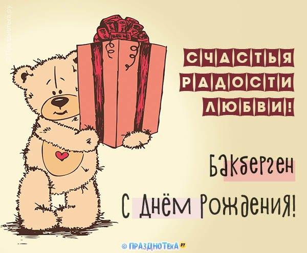 С Днём Рождения Бакберген! Открытки, аудио поздравления :)