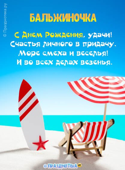С Днём Рождения Бальжиночка! Открытки, аудио поздравления :)