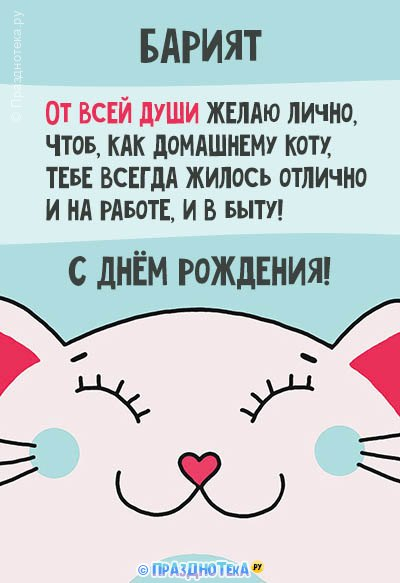 С Днём Рождения Барият! Открытки, аудио поздравления :)
