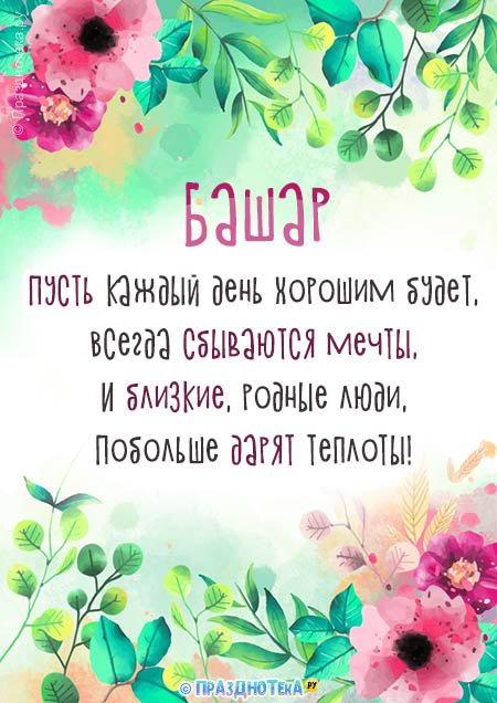 С Днём Рождения Башар! Открытки, аудио поздравления :)