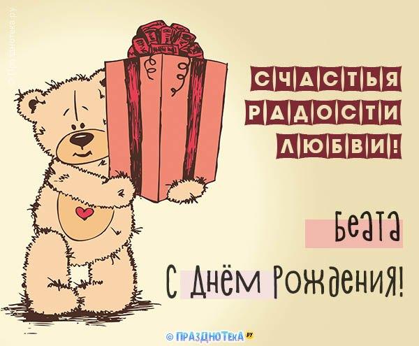 С Днём Рождения Беата! Открытки, аудио поздравления :)
