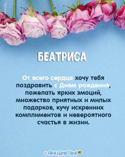 С Днём Рождения Беатриса! Открытки, аудио поздравления :)