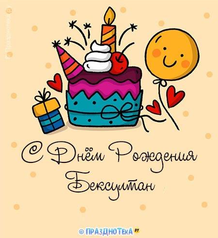 С Днём Рождения Бексултан! Открытки, аудио поздравления :)