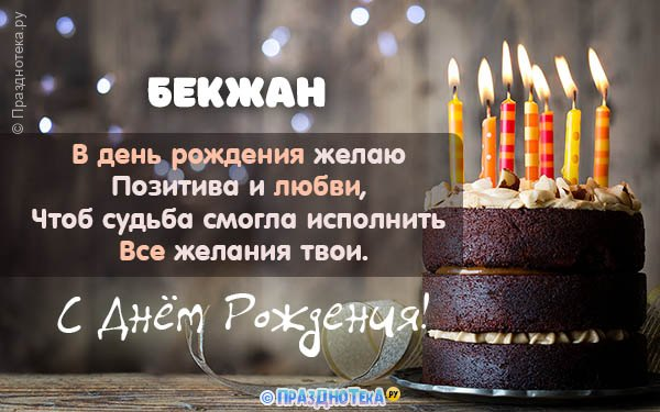 С Днём Рождения Бекжан! Открытки, аудио поздравления :)