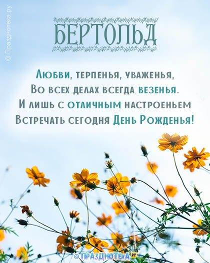 С Днём Рождения Бертольд! Открытки, аудио поздравления :)