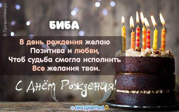С Днём Рождения Биба! Открытки, аудио поздравления :)