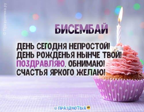 С Днём Рождения Бисембай! Открытки, аудио поздравления :)