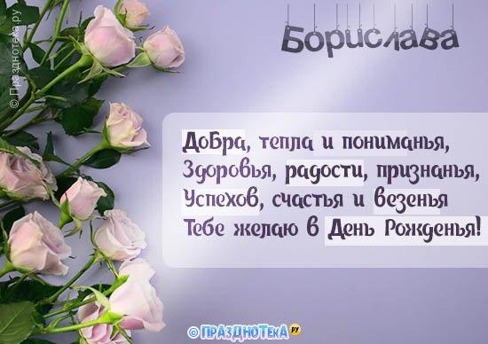С Днём Рождения Борислава! Открытки, аудио поздравления :)