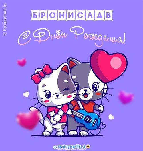 С Днём Рождения Бронислав! Открытки, аудио поздравления :)