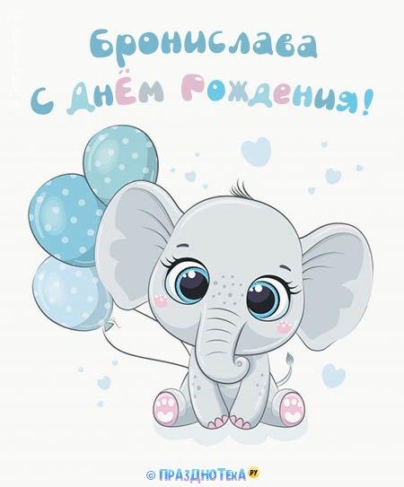 С Днём Рождения Бронислава! Открытки, аудио поздравления :)