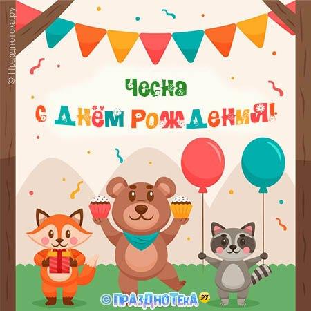 С Днём Рождения Чесна! Открытки, аудио поздравления :)