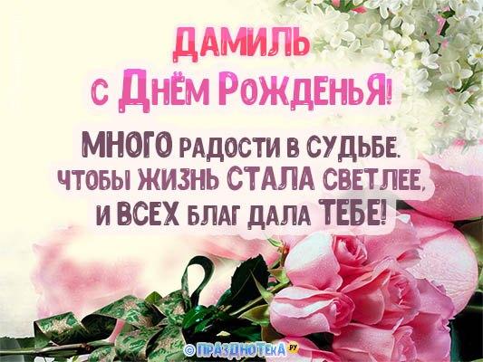 С Днём Рождения Дамиль! Открытки, аудио поздравления :)