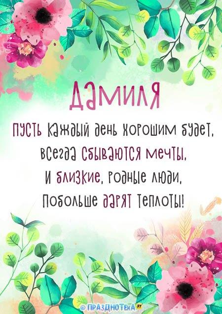 С Днём Рождения Дамиля! Открытки, аудио поздравления :)