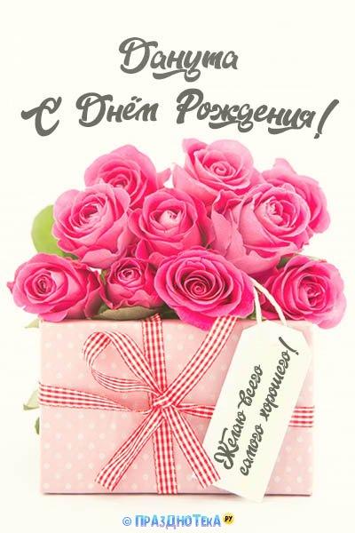 С Днём Рождения Данута! Открытки, аудио поздравления :)