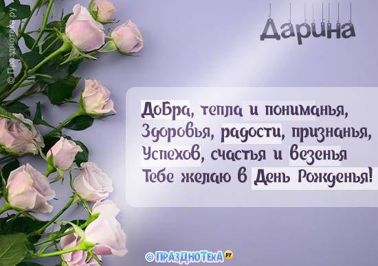 С Днём Рождения Дарина! Открытки, аудио поздравления :)