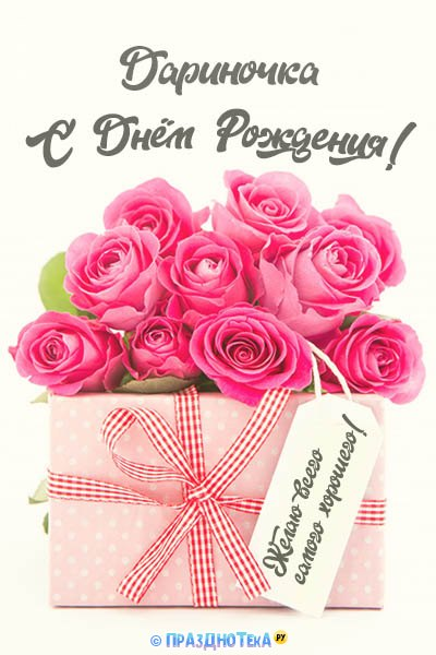 С Днём Рождения Дариночка! Открытки, аудио поздравления :)