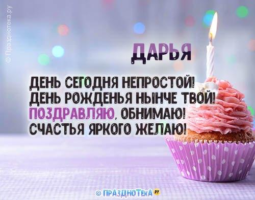 С Днём Рождения Дарья! Открытки, аудио поздравления :)