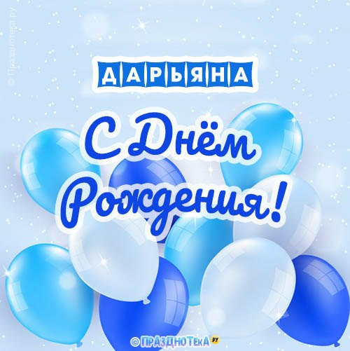 С Днём Рождения Дарьяна! Открытки, аудио поздравления :)