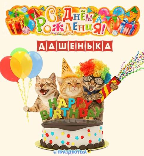 С Днём Рождения Дашенька! Открытки, аудио поздравления :)