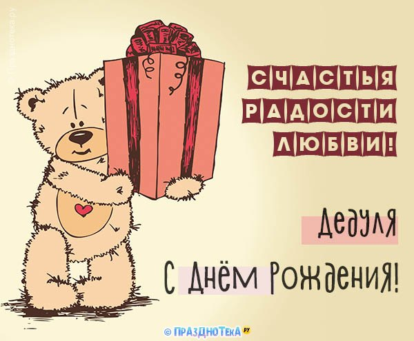 С Днём Рождения Дедуля! Открытки, аудио поздравления :)