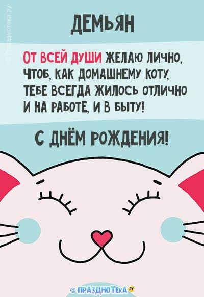 С Днём Рождения Демьян! Открытки, аудио поздравления :)
