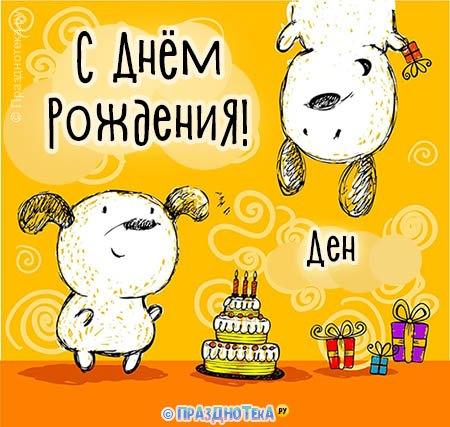 С Днём Рождения Ден! Открытки, аудио поздравления :)