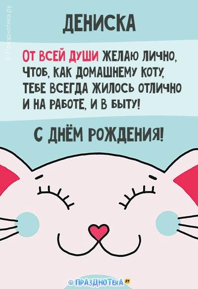 С Днём Рождения Дениска! Открытки, аудио поздравления :)
