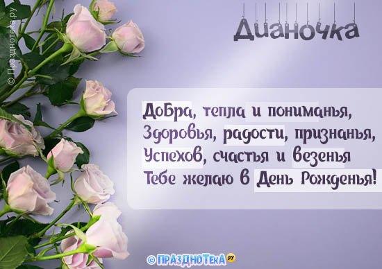 С Днём Рождения Дианочка! Открытки, аудио поздравления :)